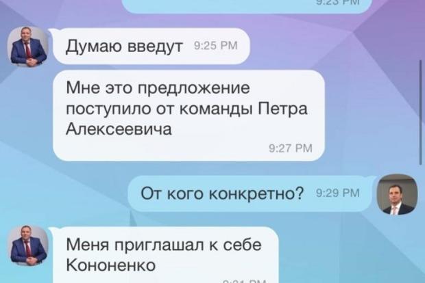 Пасишник отреагировал на опубликованную Лещенко переписку