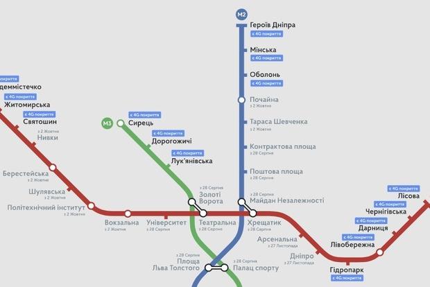 Виталий Кличко объявил про открытие в столичной подземке 4G интернета