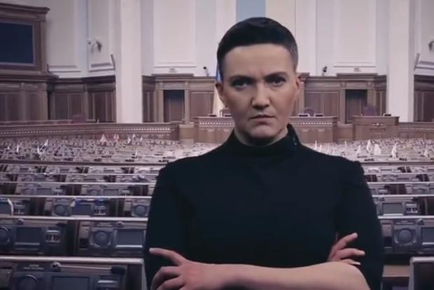 Ба-бах! Что - вс...сь? Савченко сняла скандальный ролик об уничтожении Рады