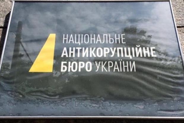 Кабмин в онлайн-режиме проведет конкурс по кандидатам в аудиторы НАБУ