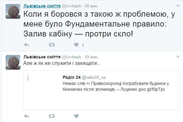 У львовского мусора появился аккаунт в Twitter