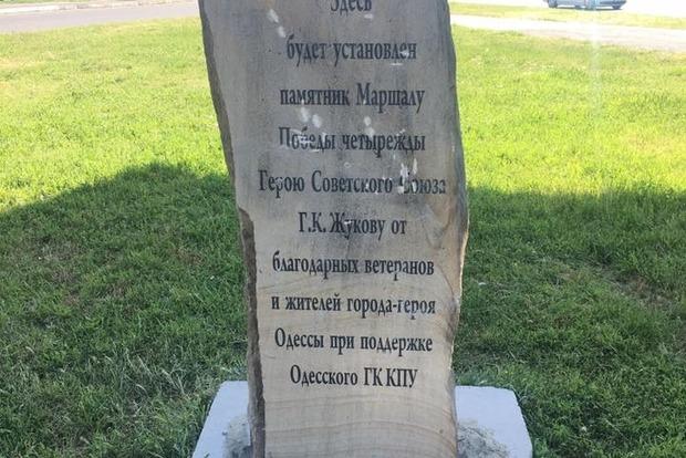 В Одессе демонтаж памятного камня маршалу Жукову сопровождался конфликтами