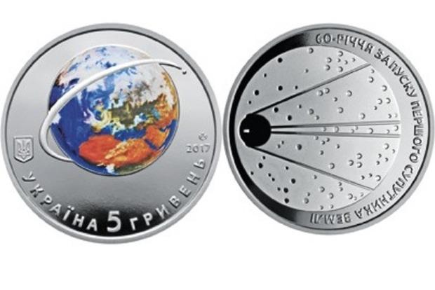 Нацбанк выпустил памятные монеты к 60-летию запуска первого спутника Земли