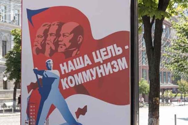 В центре Киева появились советские плакаты