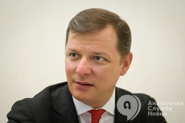«Батькивщина» обвинила Ляшко в готовности «подсобить» власти в поддержке бюджета-2017