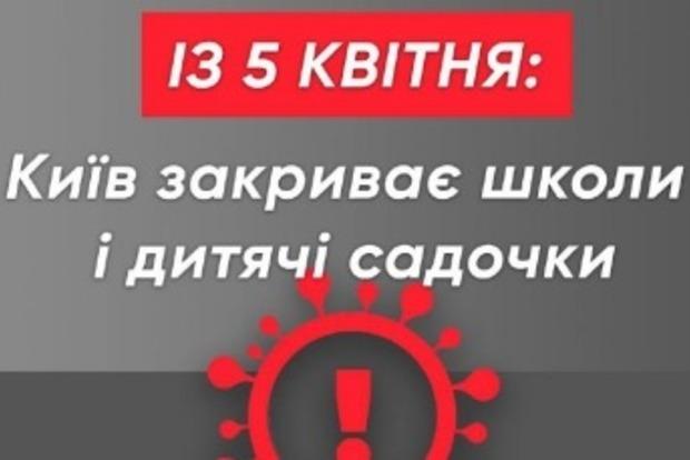 Віталій Кличко: У нас немає іншого виходу. Київ затискає карантинні гайки