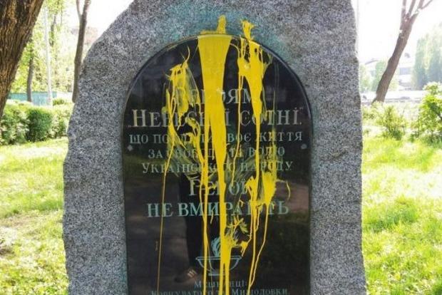 В Киеве облили краской памятник Героям Небесной сотни