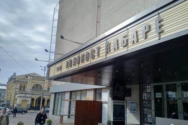 Театральную вывеску Холокост кабаре в Киеве сняли из-за громкого скандала