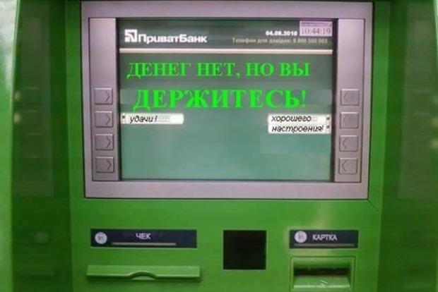 90% депозитов и счетов Привата могут быть закрыты из-за контроля фискалов