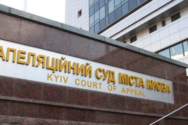 В Апелляционный суд Киева поступило сообщение о минировании