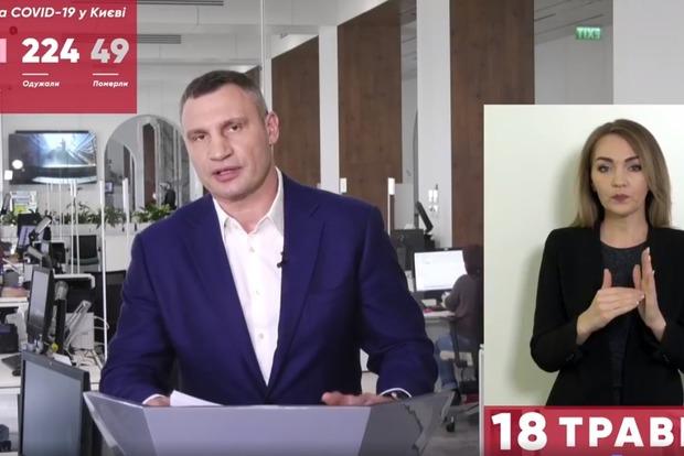 Мер Киева назвал условия, при которых откроются развлекательные центры