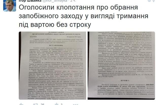 МВД ходатайствует об аресте Игоря Швайки