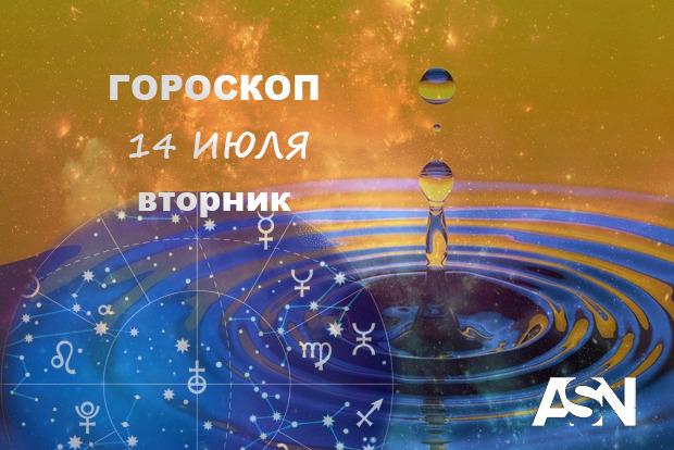 Гороскоп на 14 июля: Львы не выходите из зоны комфорта, Весы, звезды говорят вам про простуду, но на улице коронавирус - будьте аккуратны