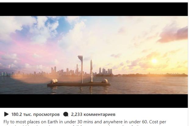 Илон Маск показал, как путешествовать по Земле на ракете