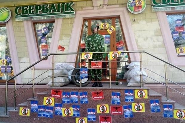 В Одессе замуровали 5 отделений российских банков. Пострадал охранник «Сбербанка»