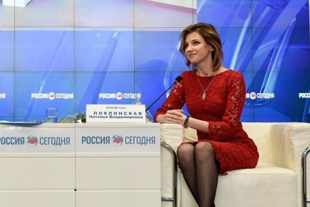 В РФ против экс-прокурорши Поклонской проведут расследование
