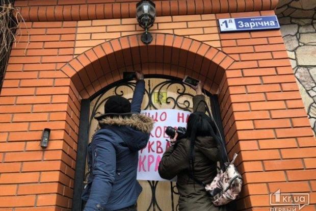 У Кривому Розі прихильники автокефалії брали штурмом будинок митрополита УПЦ МП