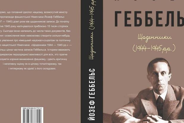 СМИ: В Харькове хотят издать дневник Геббельса