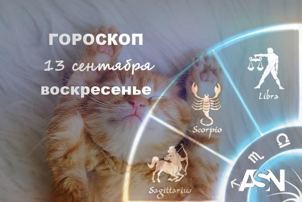 Гороскоп на 13 сентября: Львы - вы уверены, что дела на работе стоят отношений с детьми? Девы - если есть адвокат - бегом к нему