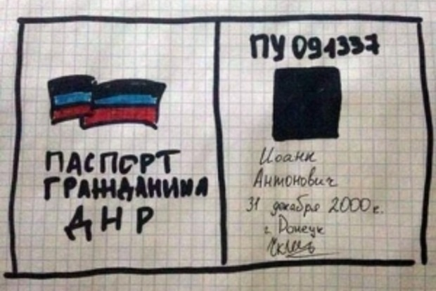 Банки РФ отказываются работать с «паспортами Л/ДНР», несмотря на указ Путина