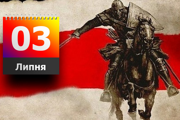 3 липня білоруси відзначають День Незалежності