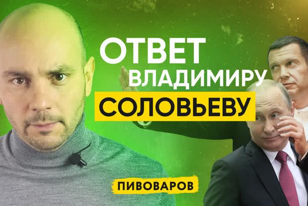 Российский оппозицтонер подал в суд на пропагандиста Соловьева