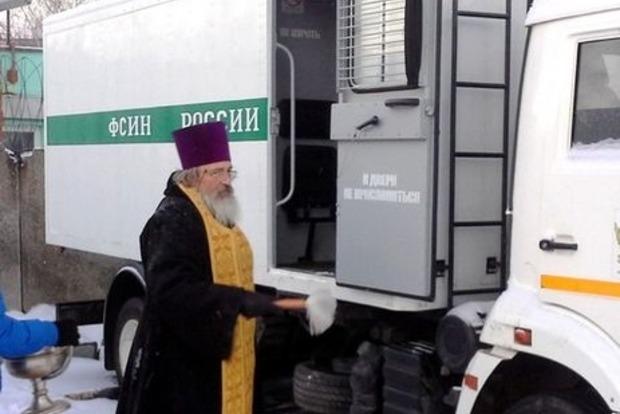 В Москве освятили автозаки для заключенных
