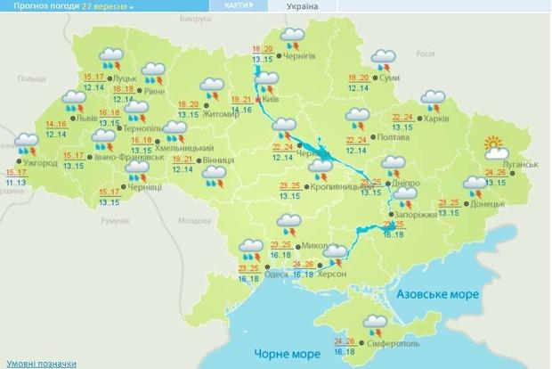 Погода на 27 сентября: всю территорию Украину накроют дожди