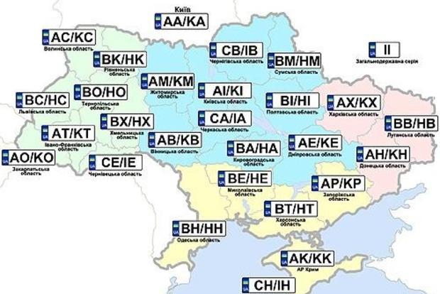 Новые автомобильные номера в Украине. Как они выглядят и что означают