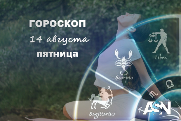 Гороскоп на 14 серпня: Близнюки - поїздки принесуть удачу, Раки - тримайте себе в руках