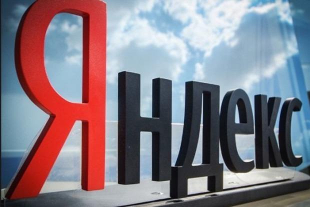 В Украине заблокировали счета российской компании «Яндекс»