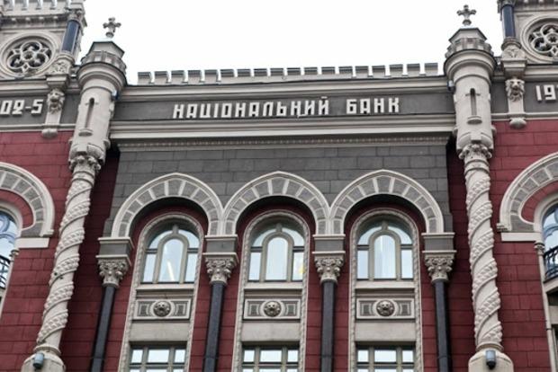 НБУ отменил требование об увеличении капитала банков до 300 млн грн к 11 января 2017 года