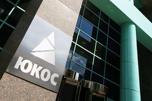 РФ освободили от уплаты $50 миллиардов по взысканию в пользу акционеров ЮКОСа
