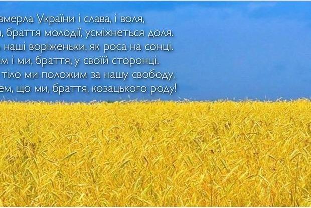 В Украине хотят установить День государственного гимна 10 марта