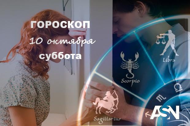 Гороскоп на 10 жовтня: Леви зустрічайте нежданих гостей, Стрільці спробуйте внести в свою роботу елемент творчості