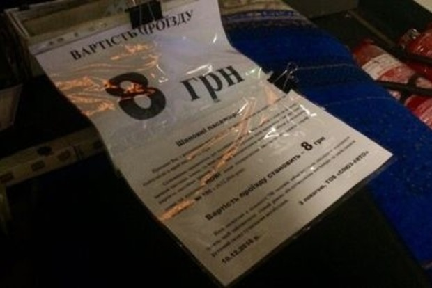 Проезд в маршрутках Киева подорожал до 7-8 гривен