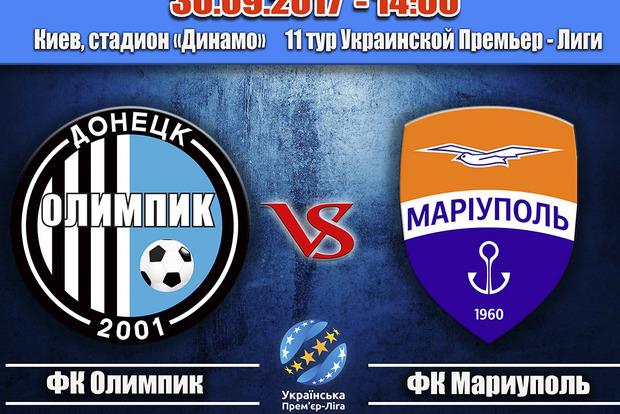 «Олимпик» обыграл «Мариуполь» в сверхрезультативном матче УПЛ