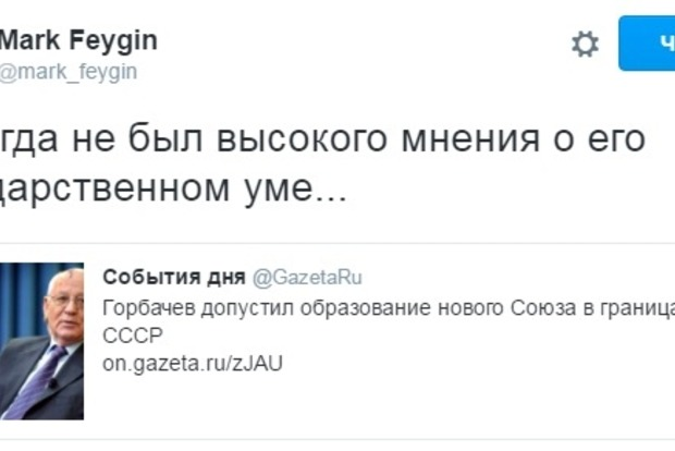 Соцсети резко отреагировали на заявление Горбачева про новый Союз