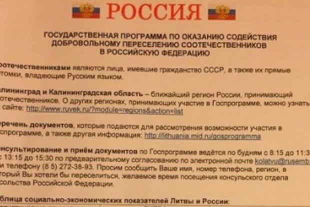 Жители Вильнюса получают листовки с приглашением переселиться в Россию
