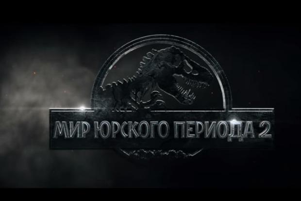 4 миллиона просмотров: Новый трейлер к фильму Мир Юрского периода 2 стал хитом Сети