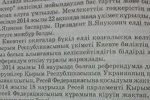 Украина направила Казахстану ноту из-за «российского» Крыма в школьных учебниках