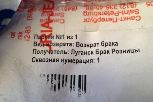 Известный производитель одежды финансировал терроризм – СБУ