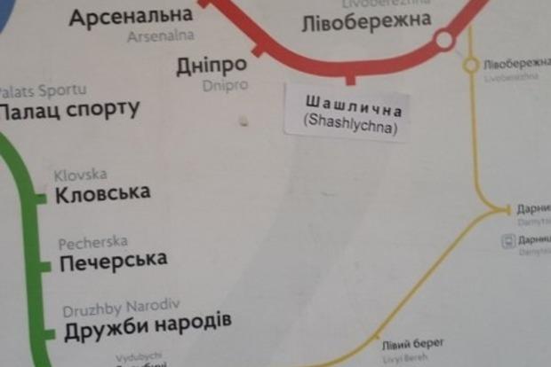 Киевляне добавили новую майскую станцию метро «Шашлычная»