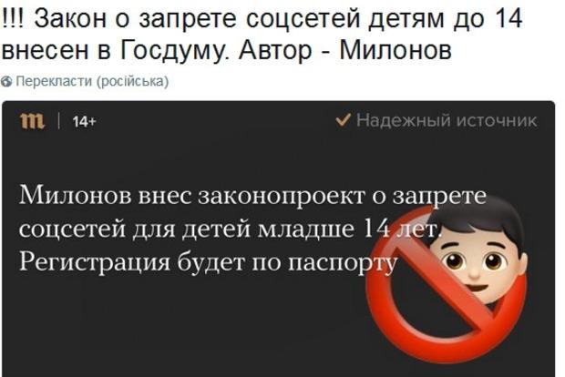 У РФ збираються контролювати дітей в інтернеті: соцмережі сміються
