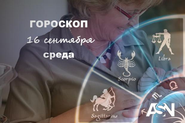 Гороскоп на 16 сентября:Раки - посвятите себя семье, Львы - вам помогут