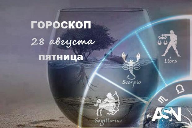 Гороскоп на 28 августа: Близнецы - вечером обязательно прогуляйтесь, Козероги - будьте смелее, мечта близко