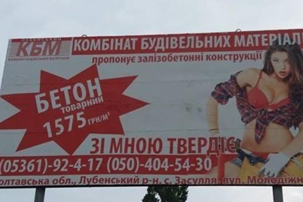 На Полтавщине стройкомбинат наказали за сексистскую рекламу бетона