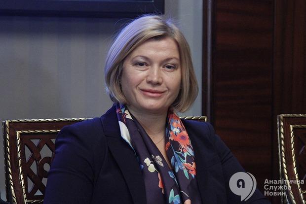 Геращенко заявила о готовности Порошенко помиловать 15 человек из списка ОРДЛО