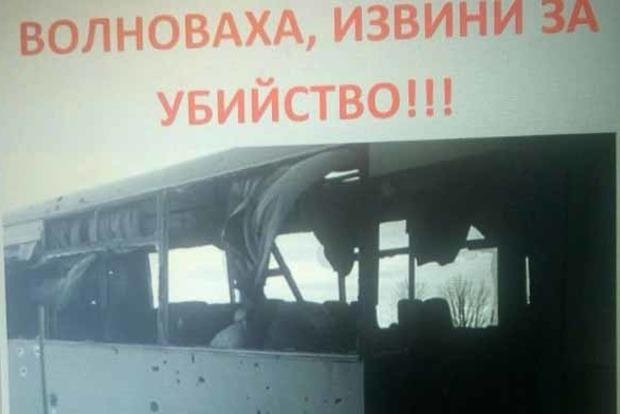 Воккупированном Донецке появились проукраинские листовки