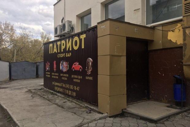 В России переоборудовали гей-клуб в спорт-бар «Патриот»